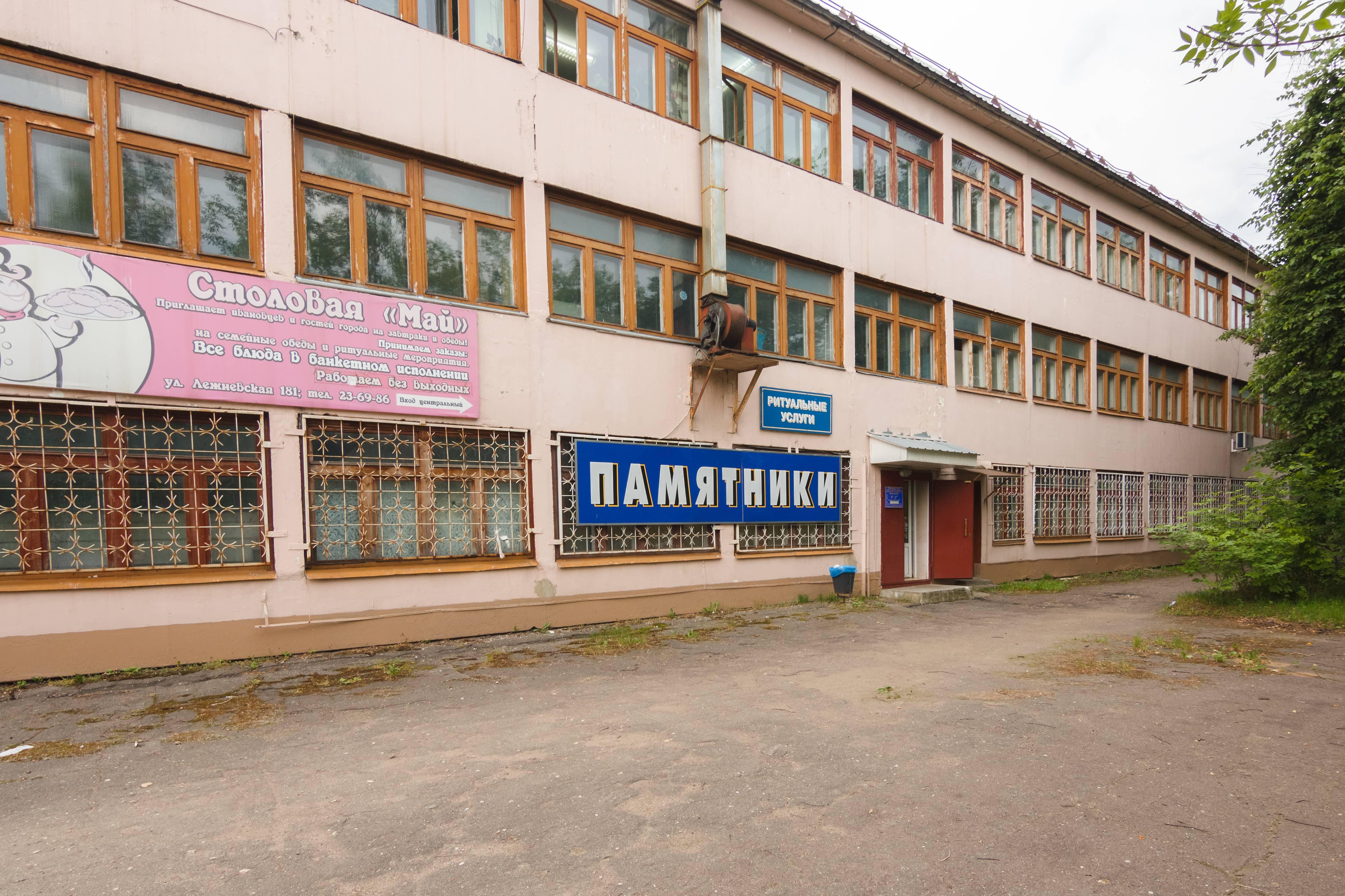 здание АО 'Ритуал' на ул. Лежневской